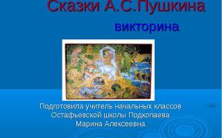 Мероприятие по сказкам пушкина в начальной школе