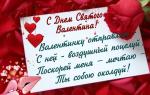 Поздравления на день святого валентина