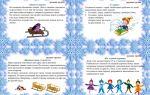 Игры зимой для детей средней группы в детском саду