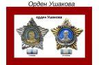 Классный час 4 класс. тема: ордена и медали великой отечественной войны