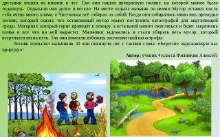 Сценарий экологической сказки для дошкольников в стихах