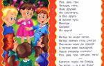 Игры считалки для детей 4-6 лет