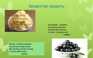 Загадки с ответами про пищу для детей