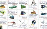 Загадки про транспорт для детей 4-5 лет с ответами