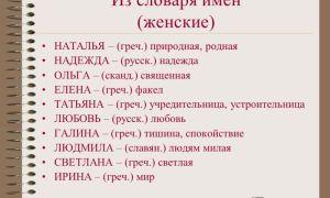 Словарь женских имен и их значение