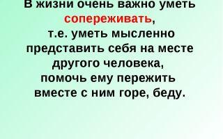 Урок литературного чтения по фгос, 2 класс. школа россии. булгаков «анна, не грусти!»
