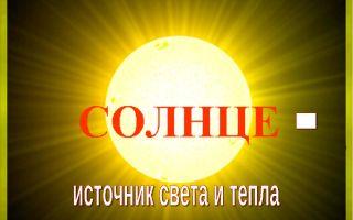 Конспект занятия в старшей группе «солнце – источник света и тепла»