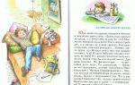 Смешные рассказы для школьников. история трёх друзей