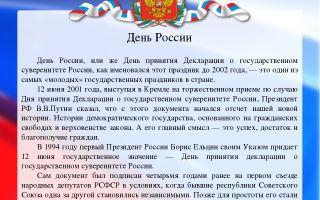 О празднике день россии – 12 июня детям