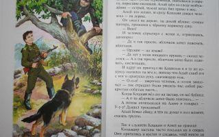 Коваль рассказы для детей читать