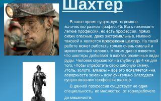 О профессии шахтера детям