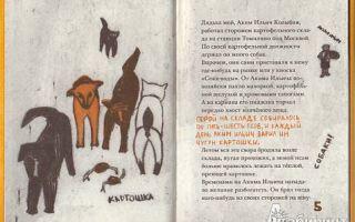 Рассказы про животных для школьников. картофельная собака
