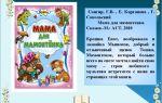 Е. карганова. про маму