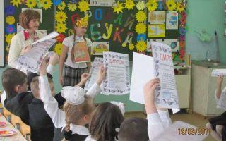 Внеклассное мероприятие в 1 классе «прощание с азбукой»
