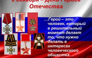 Информационно-познавательная беседа для начальной школы «герои россии»