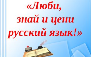 Сценарий внеклассного мероприятия по русскому языку в 1 классе