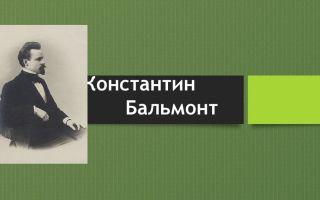 Константин бальмонт «седой одуванчик»
