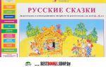 Сказки для детей 4-5 лет