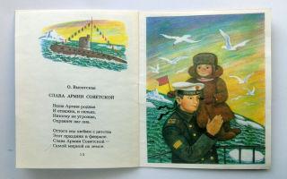 Рассказы об армии для детей