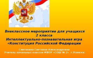Внеклассное занятие в начальной школе. конституция российской федерации