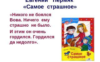 Урок литературного чтения в 1 классе. е. пермяк «самое страшное». в. осеева «хорошее»