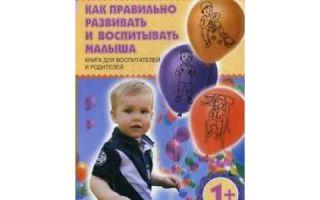 Как правильно воспитывать и развивать ребёнка