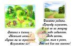 Стихи об охране природы для детей дошкольного возраста