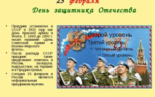 День защитника отечества. история праздника для детей