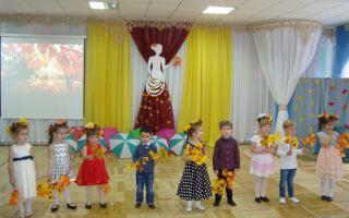 Сценарий осеннего праздника в младшей группе детского сада
