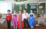 Сценарий фольклорного праздника в начальной школе