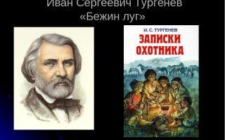 Иван тургенев. бежин луг