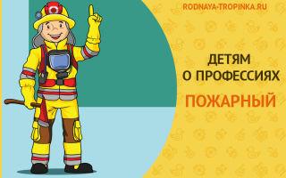 Детям о профессии пожарного