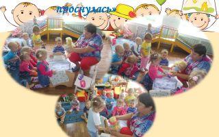 Дидактическая игра «кукла проснулась», 1 младшая группа