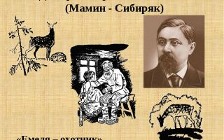 Дмитрий мамин – сибиряк. емеля – охотник