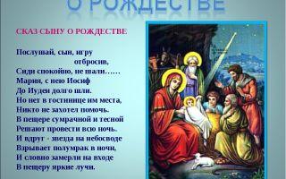 История праздника рождество для детей, 1 – 4 класс