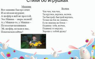 Стихи про игры и игрушки для детей 4-5 лет