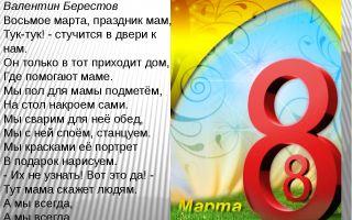 В. берестов праздник мам