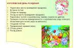 Сценарий сказки про день рождения для детей дошкольников
