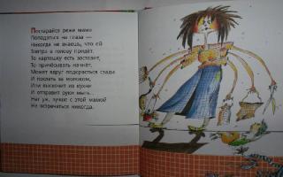 Г. остер. стихи о маме