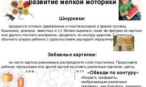 Игровые упражнения на развитие мелкой моторики рук для детей 5-7 лет
