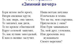 Пушкин «зимний вечер»