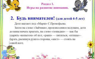 Психогимнастика для детей 5-6 лет в детском саду