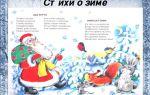 Стихи про зиму для детей 5-7 лет в детском саду