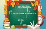 1 сентября. стихи. поздравления