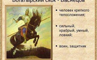 Урок литературного чтения в 4 классе. сочинение по картине в. васнецова «богатырский скок»