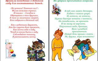 Стихи по культуре поведения для детского сада