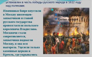 О празднике день народного единства для детей 5-7 лет