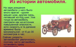 История происхождения автомобиля для детей, 2 класс
