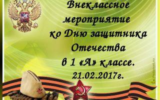 Внеклассное мероприятие к 23 февраля день защитника отечества для 8 класса