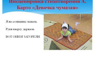 Инсценировка в детском саду «девочка чумазая»